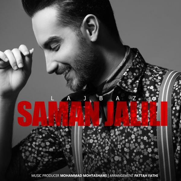 Saman Jalili - Lajbaz Song | سامان جلیلی لجباز'