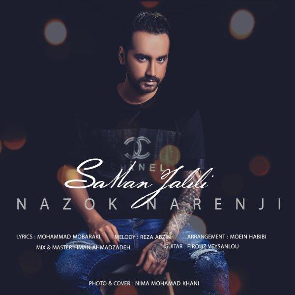 Saman Jalili - Nazok Narenji Song | سامان جلیلی نازک نارنجی'
