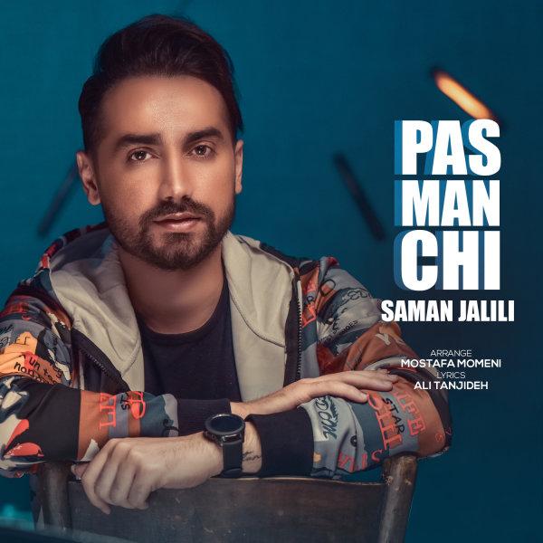 Saman Jalili - Pas Man Chi Song | سامان جلیلی پس من چی'