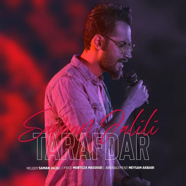 Saman Jalili - Tarafdar Song | سامان جلیلی طرفدار'