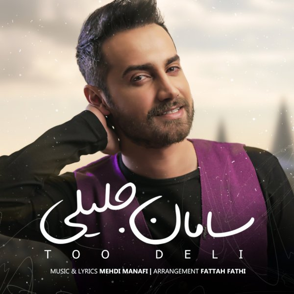 Saman Jalili - Too Deli Song | سامان جلیلی تو دلی'