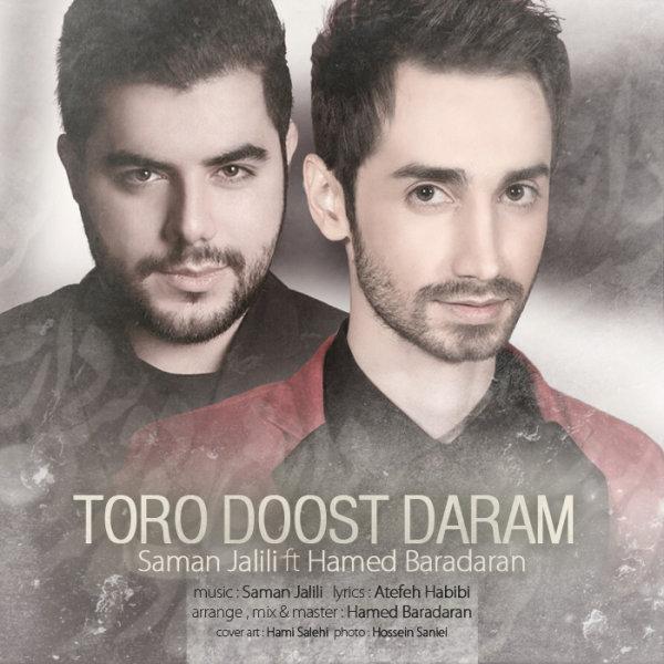 Saman Jalili - Toro Doost Daram (Ft Hamed Baradaran) Song | سامان جلیلی تورو دوست دارم حامد برادران'