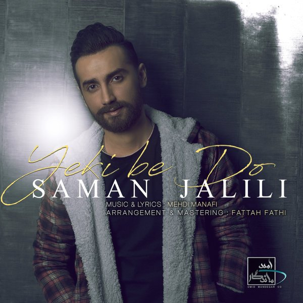 Saman Jalili - Yeki Be Do Song | سامان جلیلی یکی به دو'