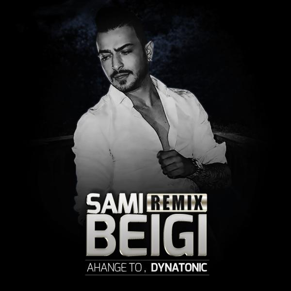 Sami Beigi - Ahange To (Dynatonic Chillout Remix) Song | سامی بیگی آهنگ تو ریمیکس دایناتونیک'