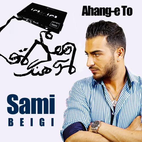 Sami Beigi - Ahange To Song   سامی بیگی آهنگ تو'