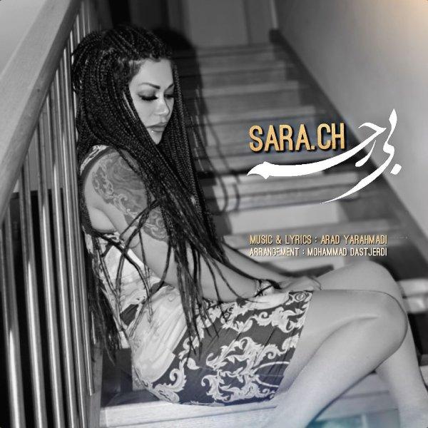 Sara Ch - Bi Rahm Song'