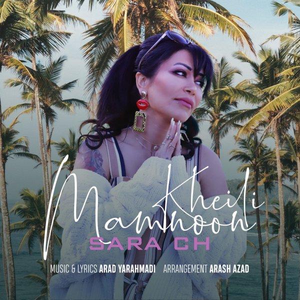 Sara Ch - Kheili Mamnoon Song'