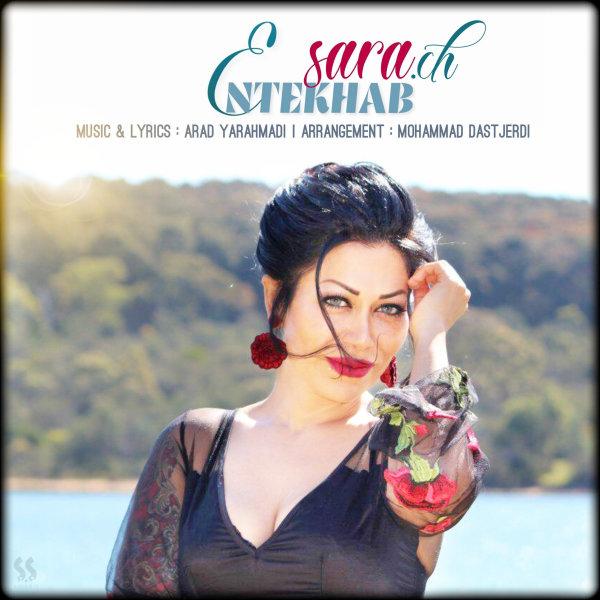 Sara Ch - Entekhab Song'