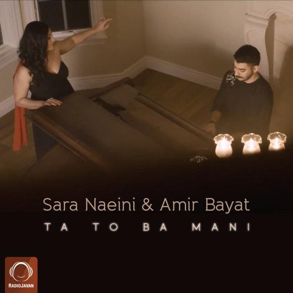 Sara Naeini & Amir Bayat - Ta To Ba Mani Song   سارا نائینی و امیر بیات تا تو با منی'
