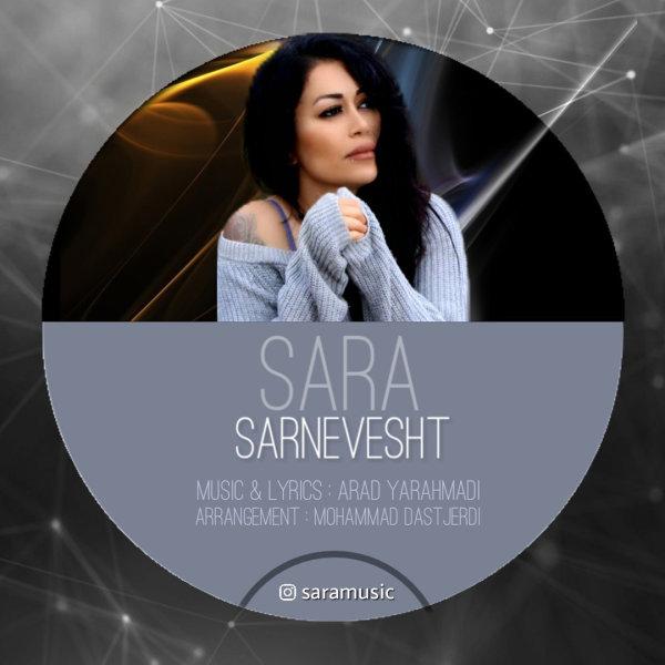 Sara Ch - Sarnevesht Song'