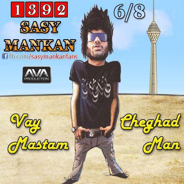 Sasy - Vay Cheghad Mastam Man Song | ساسی وای چقد مستم من'