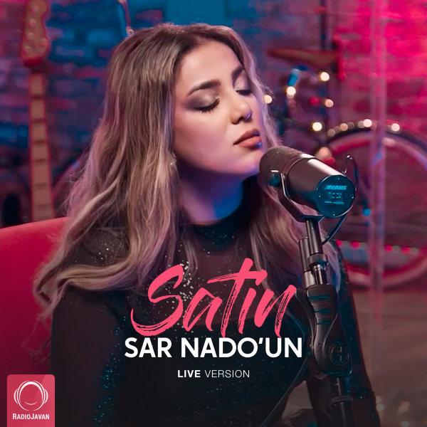 Satin - Sar Nado'un (Live) Song | ستین سر ندوون اجرای زنده'