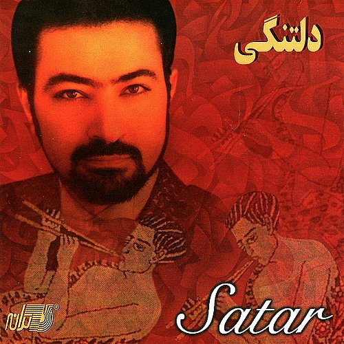 Sattar - Asal Song   ستار عسل'