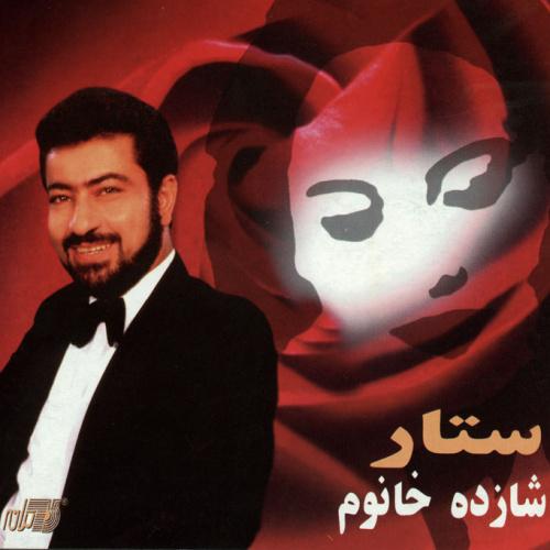 Sattar - Bahar Man Gozashteh Shayad Song   ستار بهار من گذشته شاید'