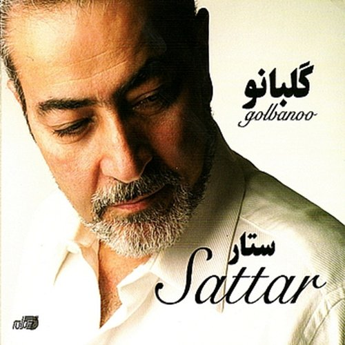 Sattar - Golbanoo Song   ستار گل بانو'