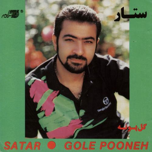 Sattar - Goleh Pooneh Song   ستار گل پونه'