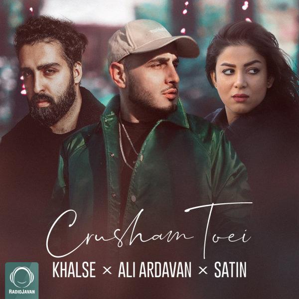 Sepehr Khalse, Ali Ardavan, & Satin - Crusham Toei Song | سپهر خلسه علی اردوان ستین کراشم تویی'