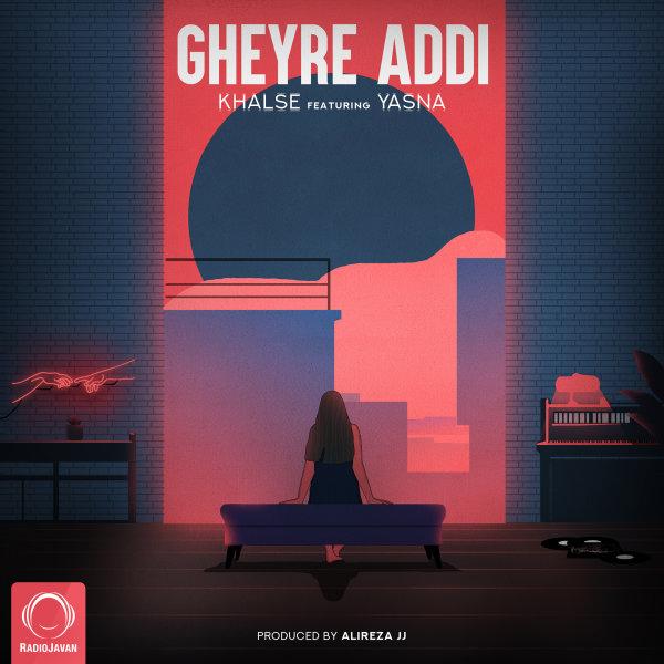 Sepehr Khalse - Gheyre Addi (Ft Yasna) Song | سپهر خلسه  غیر عادی یسنا'