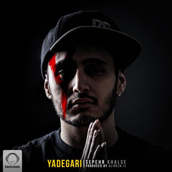 Sepehr Khalse - Siah Mese Barf (Ft Alireza JJ, Sijal, Behzad Leito) Song   سپهر خلسه سیاه مثل برف علیرضا جی جی سیجل بهزاد لیتو'