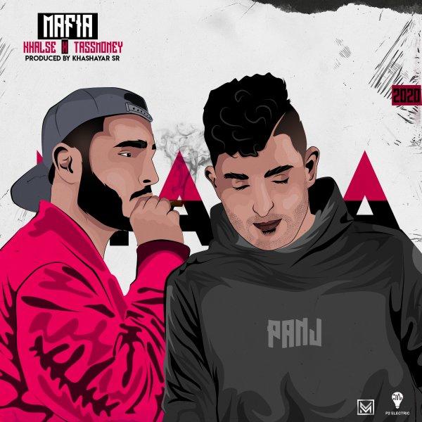 Sepehr Khalse & Tassmoney - Mafia Song   سپهر خلسه و تاسمانی مافیا'