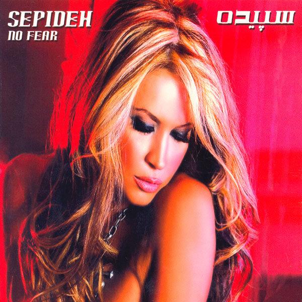 Sepideh - Be Ham Miresim Song | سپیده به هم میرسیم'