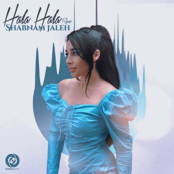Shabnam Jaleh - Hala Hala (Remix) Song   شبنم ژاله حالا حالا ریمیکس'