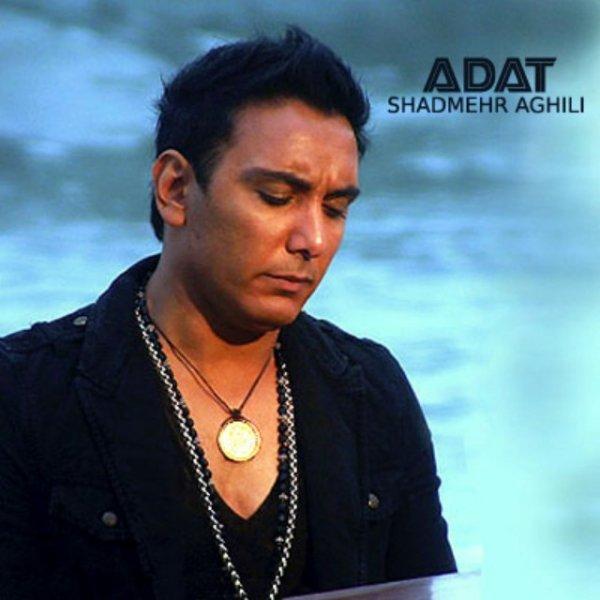 Shadmehr Aghili - Adat Song | شادمهر عقیلی عادت'