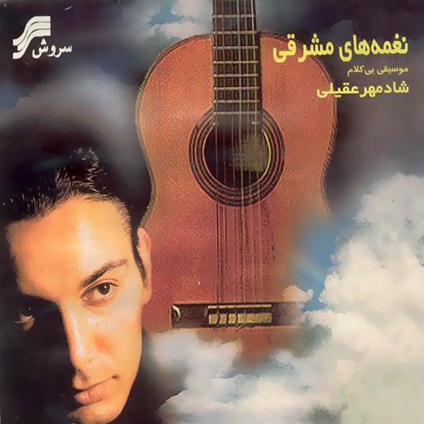 Shadmehr Aghili - Atro Shabnam 2 (Instrumental) Song   شادمهر عقیلی عطر و  شبنم ۲'