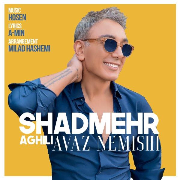 Shadmehr Aghili - Avaz Nemishi Song | شادمهر عقیلی عوض نمیشی'