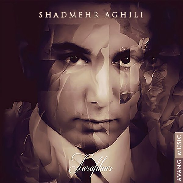 Shadmehr Aghili - Ayandeh Song   شادمهر عقیلی آینده'