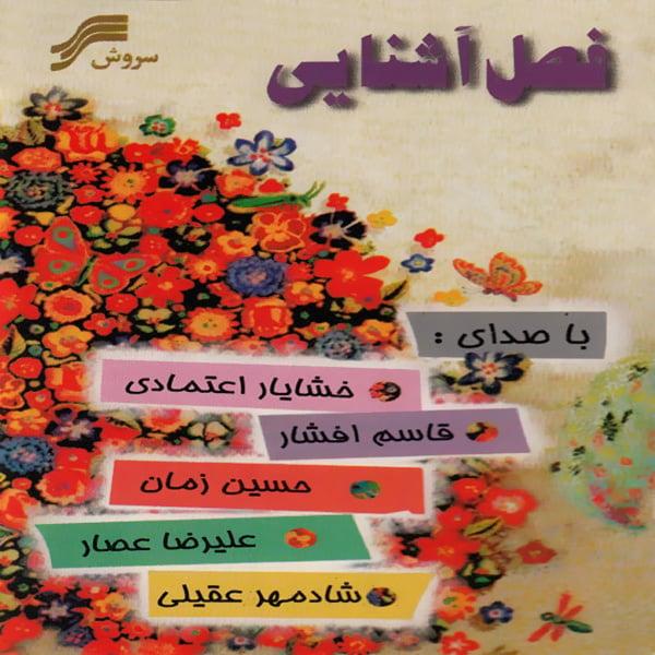 Shadmehr Aghili - Fasle Ashenaei Song   شادمهر عقیلی فصل آشنایی'