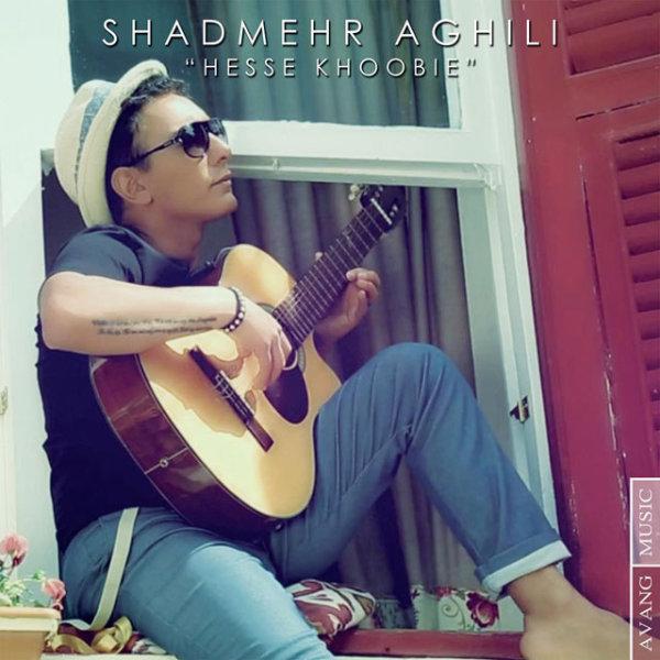Shadmehr Aghili - Hesse Khoobie Song | شادمهر عقیلی حسه خوبیه'