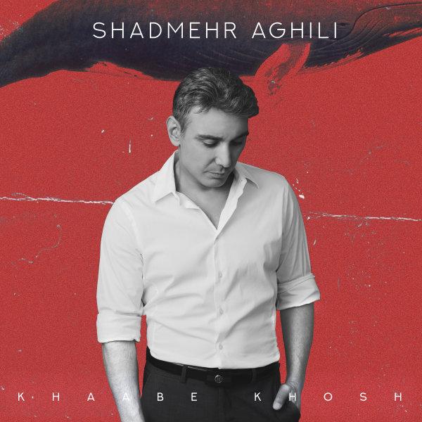 Shadmehr Aghili - Khaabe Khosh Song | شادمهر عقیلی خواب خوش'