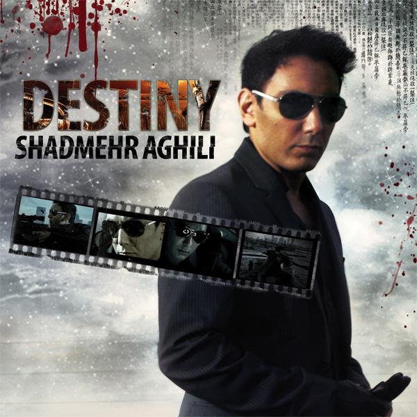 Shadmehr Aghili - Khial Song | شادمهر عقیلی خیال'
