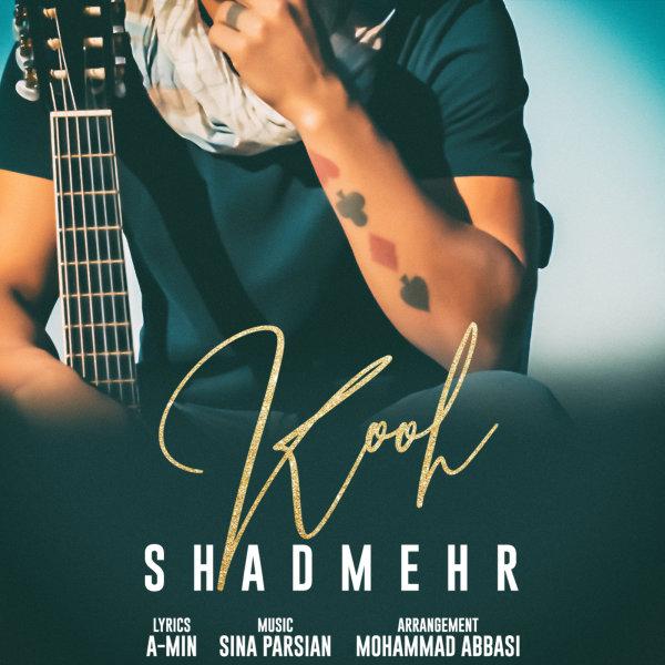 Shadmehr Aghili - Kooh Song | شادمهر عقیلی کوه'