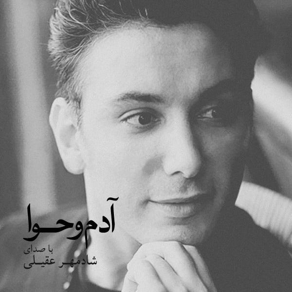 Shadmehr Aghili - Madar Song   شادمهر عقیلی مادر'