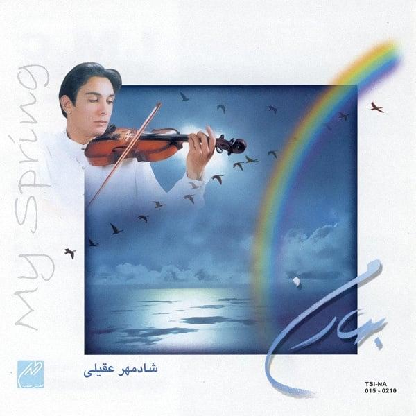 Shadmehr Aghili - Naghmeye Shadi (Instrumental) Song | شادمهر عقیلی نغمه ی شادی'