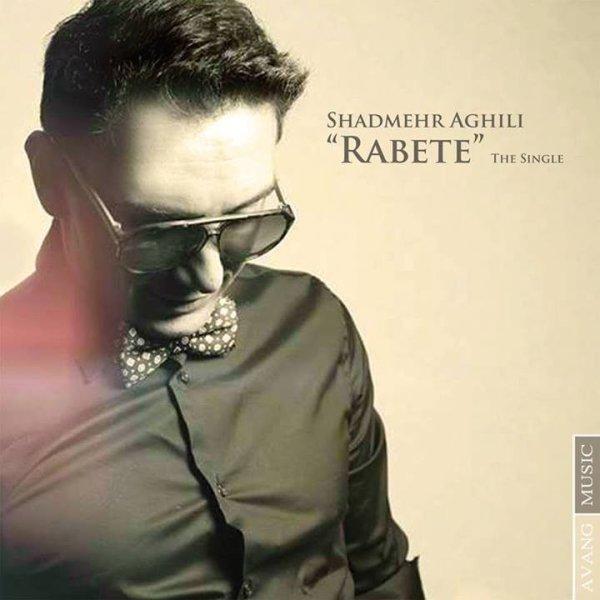 Shadmehr Aghili - Rabeteh Song | شادمهر عقیلی رابطه'