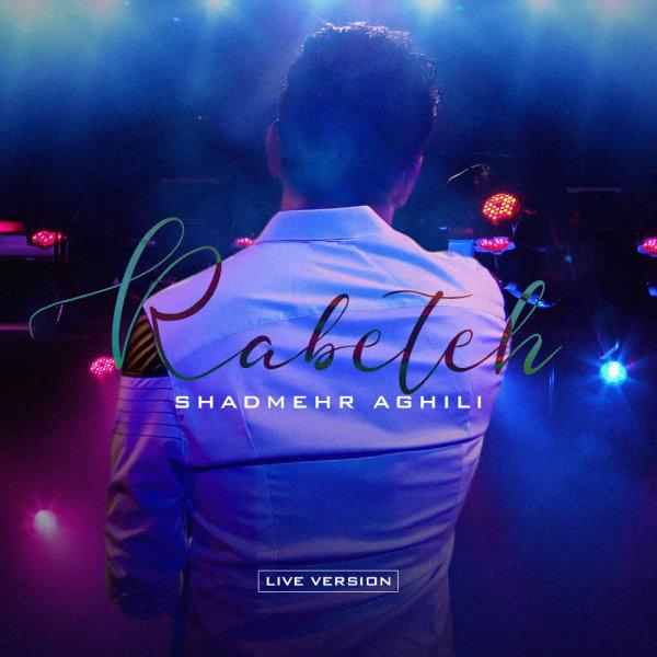 Shadmehr Aghili - Rabeteh (Live) Song   شادمهر عقیلی رابطه'