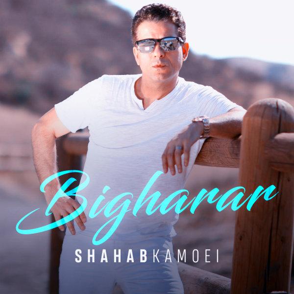 Shahab Kamoei - Bigharar Song'