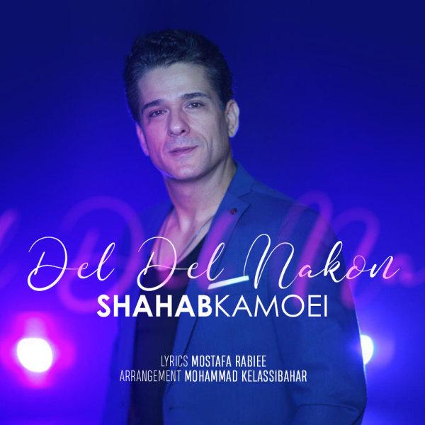Shahab Kamoei - Del Del Nakon Song'