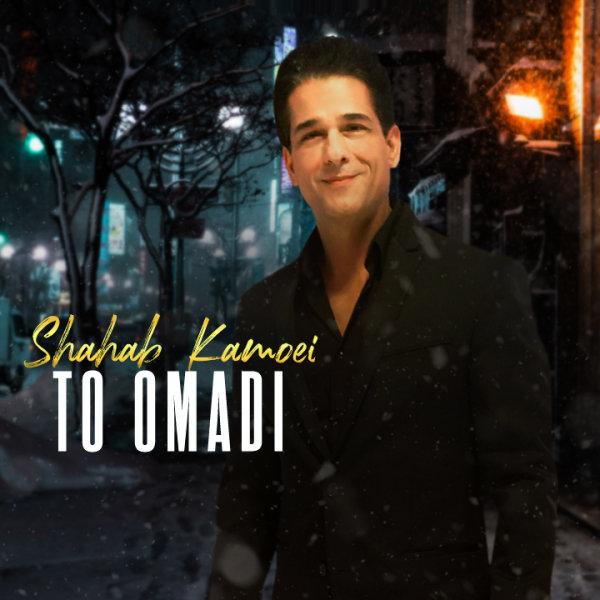 Shahab Kamoei - To Omadi Song | شهاب کامویی تو اومدی'