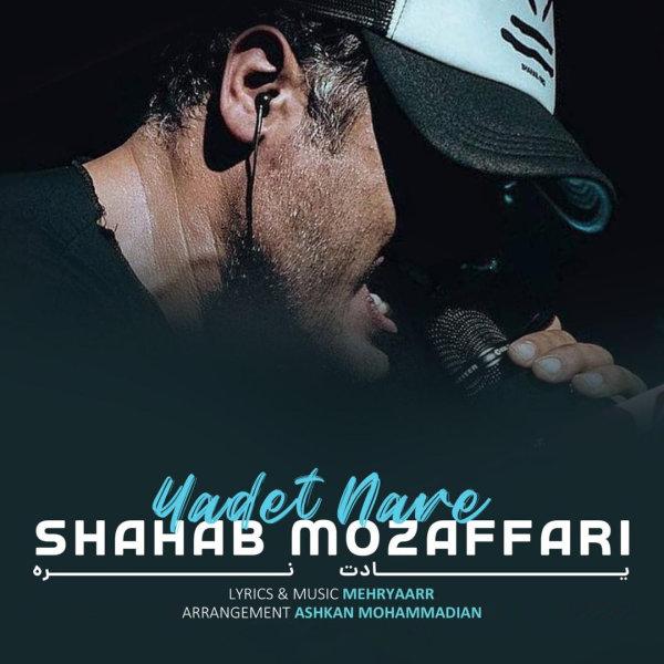 Shahab Mozaffari - Yadet Nare Song | شهاب مظفری یادت نره'
