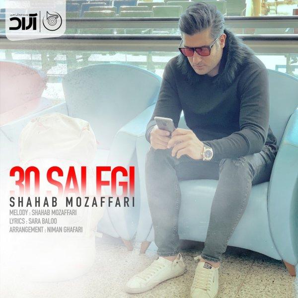 Shahab Mozaffari - 30 Salegi Song | شهاب مظفری ۳۰ سالگی'