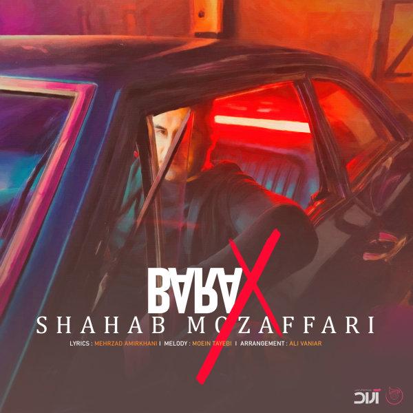 Shahab Mozaffari - Barax Song   شهاب مظفری برعکس'