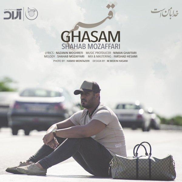 Shahab Mozaffari - Ghasam Song | شهاب مظفری قسم'