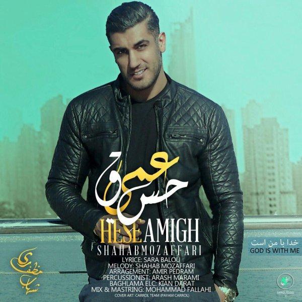 Shahab Mozaffari - Hesse Amigh Song | شهاب مظفری حس عمیق'