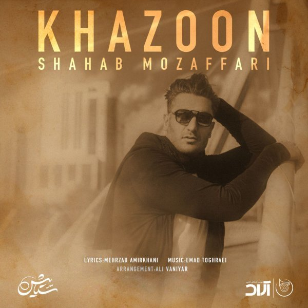 Shahab Mozaffari - Khazoon Song | شهاب مظفری خزون'