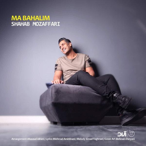 Shahab Mozaffari - Ma Bahalim Song | شهاب مظفری ما باحالیم'