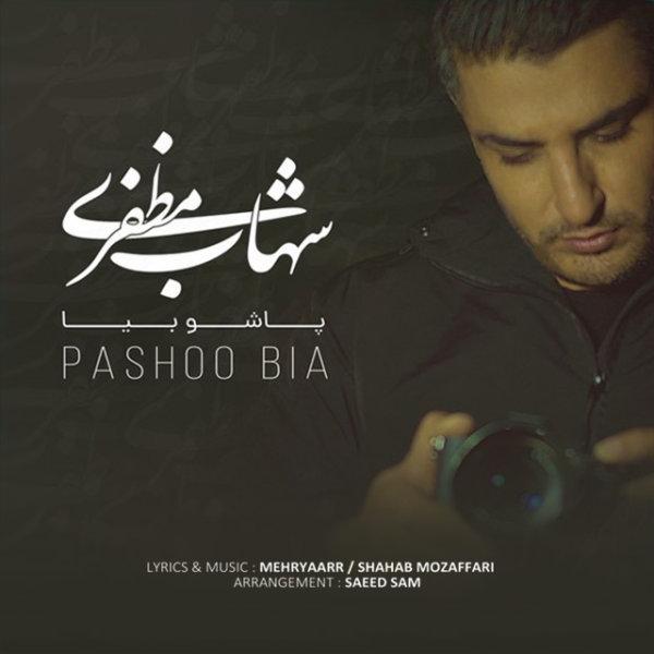 Shahab Mozaffari - Pasho Bia Song   شهاب مظفری پاشو بیا'